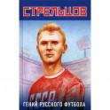 Эдуард Стрельцов - гений русского футбола