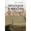 Франция в России: Судьбы старых документов XVI–XVIII веков