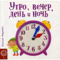 Утро, вечер, день и ночь