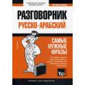 Русско-арабский разговорник и мини-словарь. 250 слов