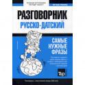 Русско-датский разговорник и тематический словарь 3000 слов