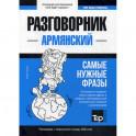 Армянский разговорник и тематический словарь. 3000 слов