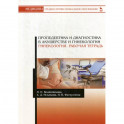 Пропедевтика и диагностика в акушерстве и гинекологии. Гинекология