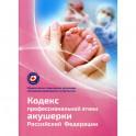 Кодекс профессиональной этики акушерки Российской Федерации