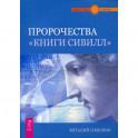 """Пророчества """"Книги """"Сивилл"""""""