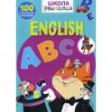 Школа почемучки. English ABC