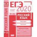 ЕГЭ-2020. Русский язык. Орфография (задания 9-15). Пунктуация (задания 16-21). Рабочая тетрадь