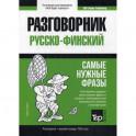 Русско-финский разговорник и краткий словарь 1500 слов