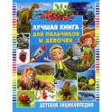 Лучшая книга для мальчиков и девочек