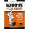 Русско-чешский разговорник и мини-словарь 250 слов