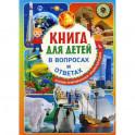 Книга для детей в вопросах и ответах