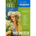 Колдунья / The Witch. Poems