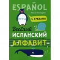 Веселый испанский алфавит. Игры с буквами