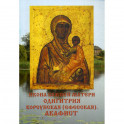 Икона Божией матери Одигитрия Корсунская (Ефесская). Акафист