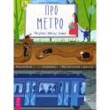 Про метро