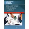 Справочник инженера по контрольно-измерительным приборам и автоматике
