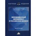 Инновационный менеджмент в российском бизнесе