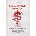 """Финансовый """"Вирус"""" против китайского дракона"""