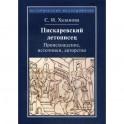 Пискаревский летописец. Происхождение, источник, авторство