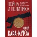 Война и политика. История русских воззрений на политэкономию