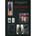 Форма и формообразование в костюме из трикотажа