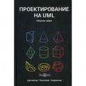 Проектирование на UML