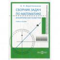 Сборник задач по математике. Аналитическая геометрия