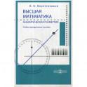 Высшая математика. Аналитическая геометрия