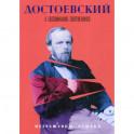 Достоевский в воспоминаниях современников