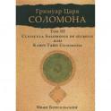 Гримуар царя Соломона. Том 3. Clavicula Salomonis или Ключ Тайн Соломона.