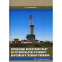 Управление качеством работ по строительству и ремонту нефтяных и газовых скважин