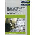 Интеллектуальная система автоматизированного проектирования процессов резания при токарной обработке материалов