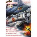 Воины неба. Три воздушных тарана в один день - 28 июня 1941 года. Великая Отечественная война