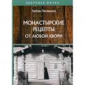 Монастырские рецепты от любой хвори