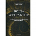 Богъ-Аттрактор