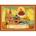 """Православные праздники """"Осень"""""""