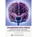Академия Инсульта. Цереброваскулярная патология: профилактика, терапия, нейропротекция