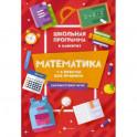 Математика: 1-4 классы: все правила