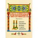 Церковнославянские прописи и уроки орнамента