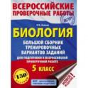 ВПР. Биология. 5 класс. Большой сборник тренировочных вариантов для подготовки. 15 вариантов