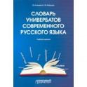 Словарь универбатов современного русского языка