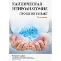 Клиническая нейроанатомия. Проще не бывает