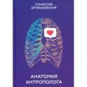 Анатомия антрополога