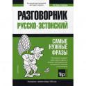 Русско-эстонский разговорник и краткий словарь 1500 слов