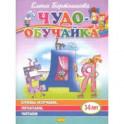 Буквы изучаем, печатаем, читаем (для детей 3-6 лет)