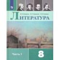 Литература. 8 класс. Учебник. В 2-х частях. ФГОС