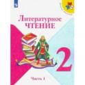 Литературное чтение. 2 класс. Учебник. В 2-х частях. ФП. ФГОС