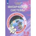 Естественно-научная грамотность. 7-9 классы. Физические системы. Тренажёр