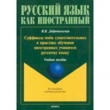 Суффиксы имён существительных в практике обучения иностранных учащихся русскому яз. Учебное пособие