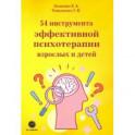 54 инструмента эффективной психотерапии взрослых и детей